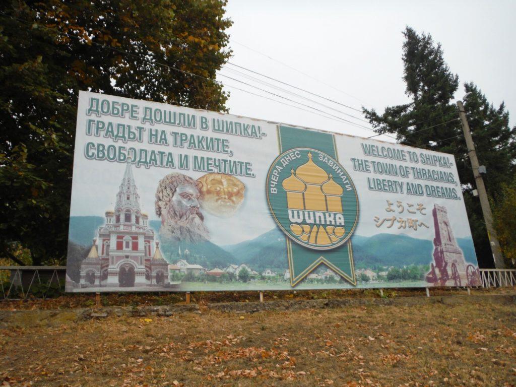 旧ブルガリア共産党本部 シプカ 廃墟