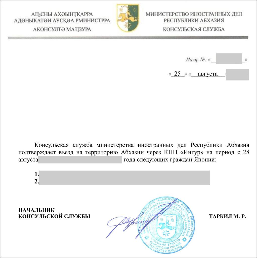 アブハジア ビザ 申請方法